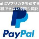 PayPalにVプリカを登録する方法!認証できない原因も解説!