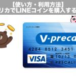 VプリカでLINEコインを購入する方法を解説!スタンプや着せ替えも買える!