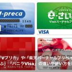 【比較】「Vプリカ」や「楽天バーチャルプリペイドカード」「eさいふ」「バニラVisa」の違いや使い方を紹介!