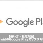 【簡単】AndroidのGoogle PlayでのVプリカの使い方!承認されない原因と対処方法も紹介!