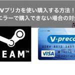 SteamでVプリカを使い購入する方法!手数料やエラーで購入できない場合の対処方法も!