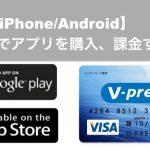 【iPhone/Android】Vプリカでアプリを購入、課金する方法!