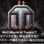 WoT(World of Tanks)でVプリカを使い課金する方法!手数料やエラーで購入できない場合の対処方法も!