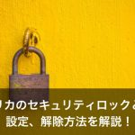 Vプリカのセキュリティロックとは?設定、解除方法を解説!