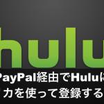 PayPal経由でHuluにVプリカを使って登録する方法!