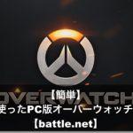 【簡単】Vプリカを使ったPC版オーバーウォッチの購入方法【battle.net】
