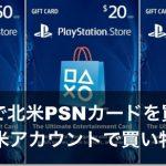 Vプリカで北米PSNカードを買う方法!PS4北米アカウントで買い物しよう