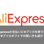 Aliexpressの支払いにVプリカを使う方法!Vプリカギフトでの買い方も紹介